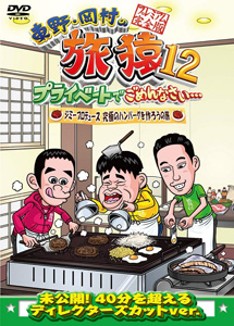[DVD] 東野・岡村の旅猿12 プライベートでごめんなさい…ジミープロデュース 究極のハンバーグを作ろうの旅 プレミアム完全版