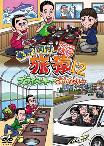 [DVD] 東野・岡村の旅猿12 プライベートでごめんなさい… スペシャルお買得版