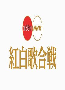 [DVD] 第69回 NHK 紅白歌合戦
