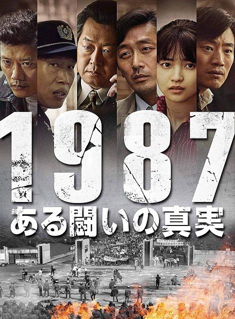[DVD] 1987、ある闘いの真実