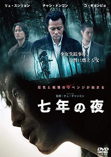 [DVD] 七年の夜