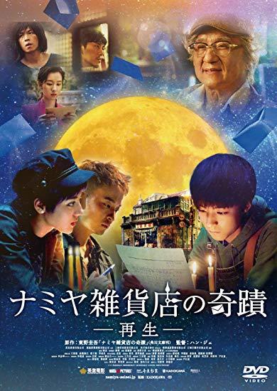 [DVD] ナミヤ雑貨店の奇蹟-再生-