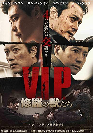 [DVD] V.I.P. 修羅の獣たち