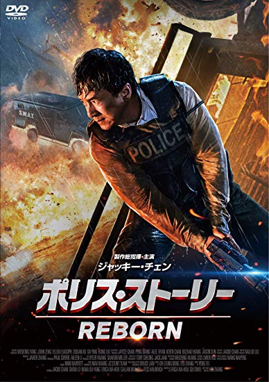 [DVD] ポリス・ストーリー/REBORN