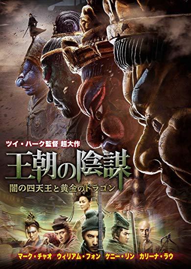 [DVD] 王朝の陰謀 闇の四天王と黄金のドラゴン
