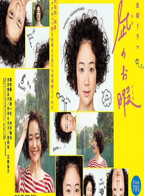 [DVD] 凪のお暇【完全版】(初回生産限定版)