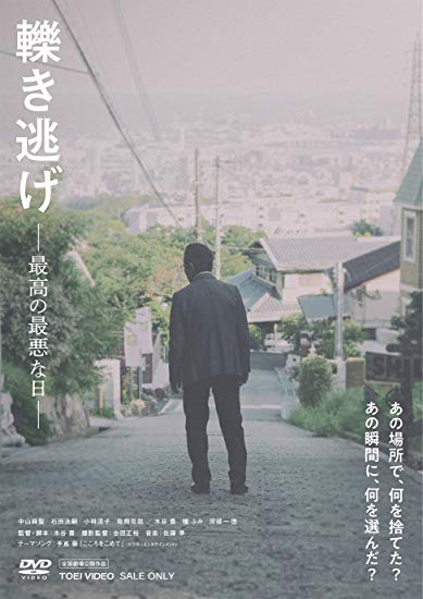 [DVD] 轢き逃げ‐最高の最悪な日‐