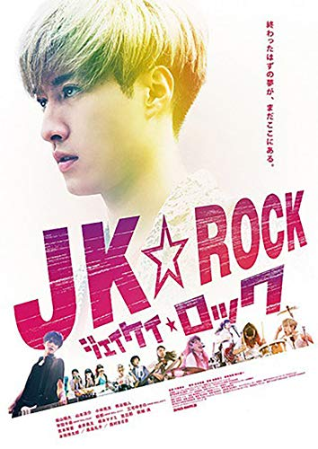 [DVD] JK☆ROCK