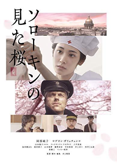 [DVD] ソローキンの見た桜 通常版