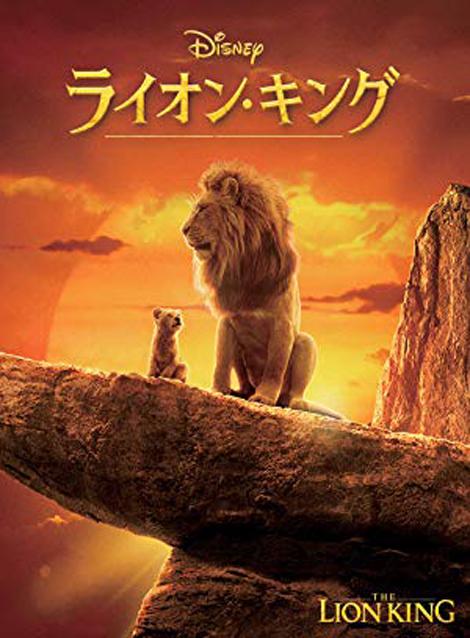 [DVD] ライオン・キング
