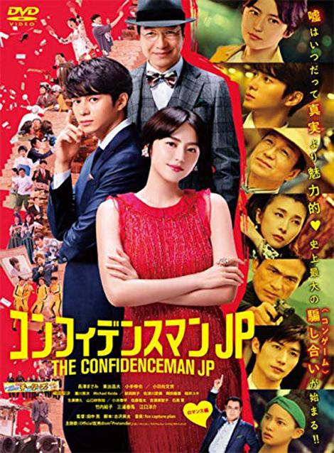 [DVD] コンフィデンスマンJP ロマンス編