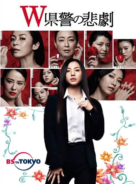 [DVD] W県警の悲劇【完全版】(初回生産限定版)
