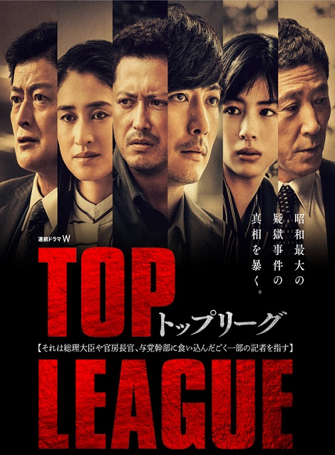 [DVD] TOP LEAGUE トップリーグ【完全版】(初回生産限定版)
