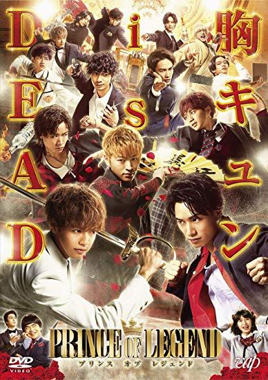 [DVD] 劇場版「PRINCE OF LEGEND」通常版