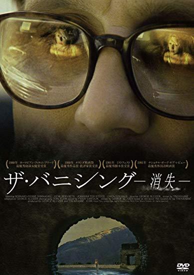 [DVD] ザ・バニシング-消失-