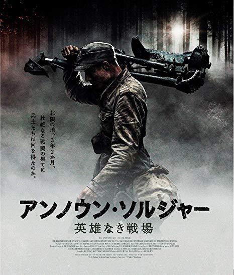 [Blu-ray] アンノウン・ソルジャー 英雄なき戦場