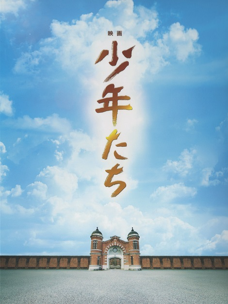 [Blu-ray] 映画 少年たち 特別版
