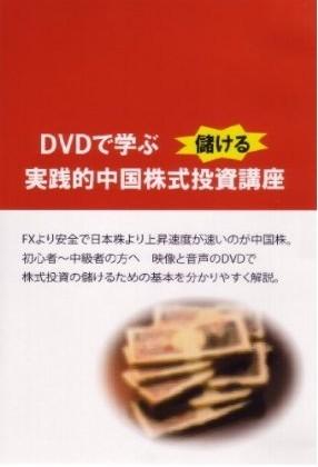 DVDで学ぶ儲ける実践的中国株式投資講座