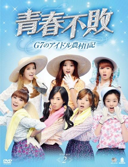 青春不敗~G7のアイドル農村日記~DVD-BOX 2