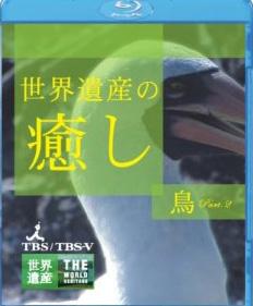[Blu-ray]世界遺産の癒し 4 鳥Part.2