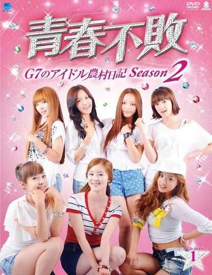 青春不敗~G7のアイドル農村日記~ シーズン2 DVD-BOX 1