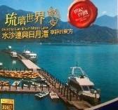 [Blu-ray] 世紀台湾 琉璃世界 ~水沙連與日月潭-寧靜的東方~+日昇之岬 ~恆春半島與古城-龍族之郷~