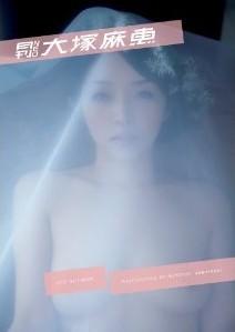 [DVD] 月刊NEOムービー大塚麻恵
