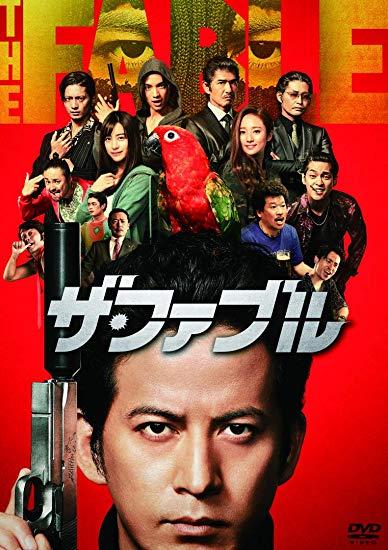 [DVD] ザ・ファブル