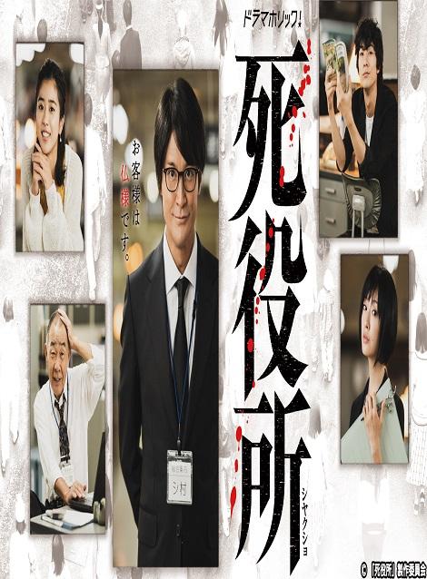 [DVD] ドラマホリック! 死役所【完全版】(初回生産限定版)