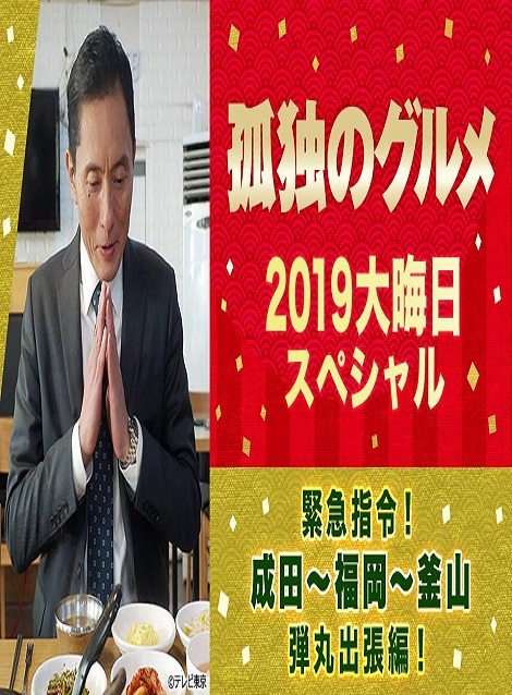 [DVD] 孤独のグルメ2019大晦日スペシャル~緊急指令!成田~福岡~釜山 弾丸出張編