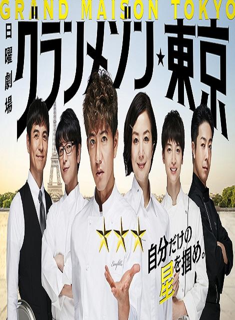 [DVD] グランメゾン東京 【完全版】(初回生産限定版)