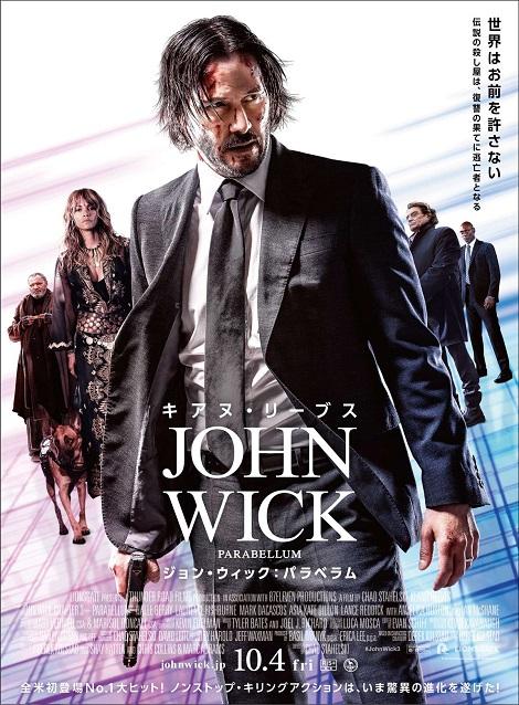 [DVD] ジョン・ウィック : パラベラム