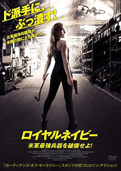 [DVD] ロイヤルネイビー 米軍最強兵器を破壊せよ!