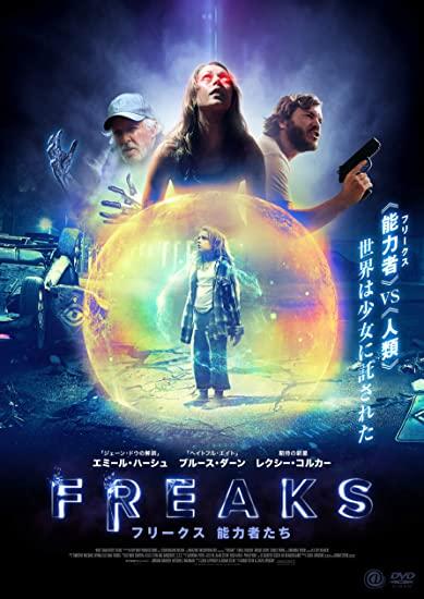 [DVD] FREAKS フリークス 能力者たち