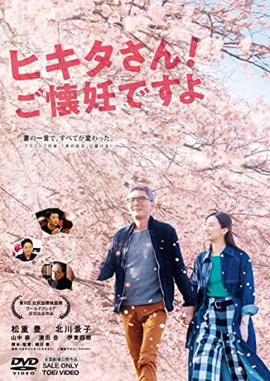 [DVD] ヒキタさん! ご懐妊ですよ