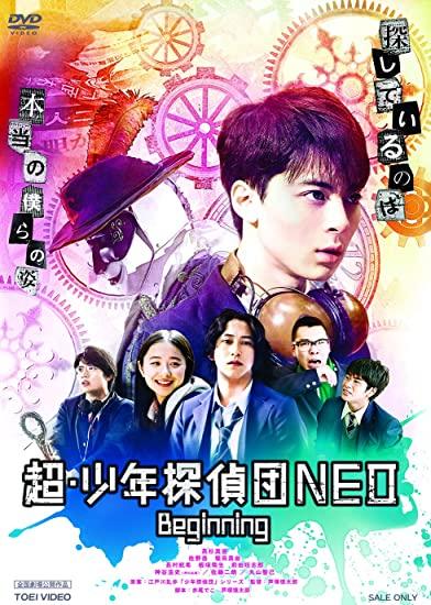 [DVD] 超・少年探偵団NEO‐Beginning‐