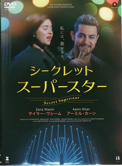 [DVD] シークレット・スーパースター