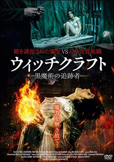 [DVD] ウィッチクラフト 黒魔術の追跡者