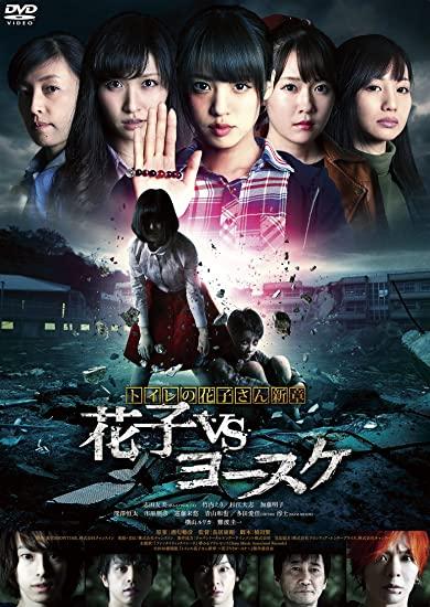 [DVD] トイレの花子さん新章 花子VSヨースケ