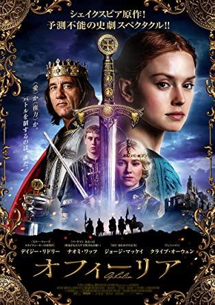 [DVD] オフィーリア 奪われた王国