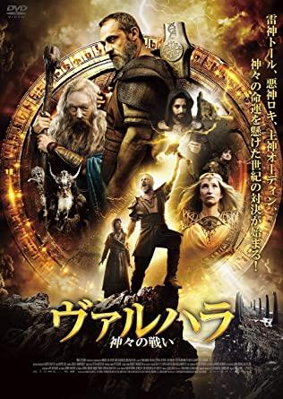 [DVD] ヴァルハラ 神々の戦い
