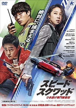 [DVD] スピード・スクワッド ひき逃げ専門捜査班