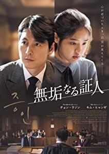 [DVD] 無垢なる証人