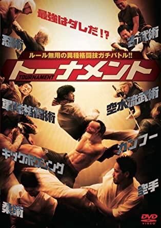 [DVD] トーナメント