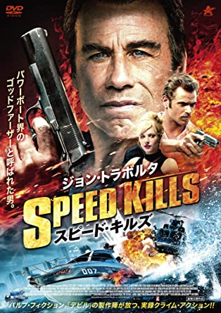 [DVD] スピード・キルズ