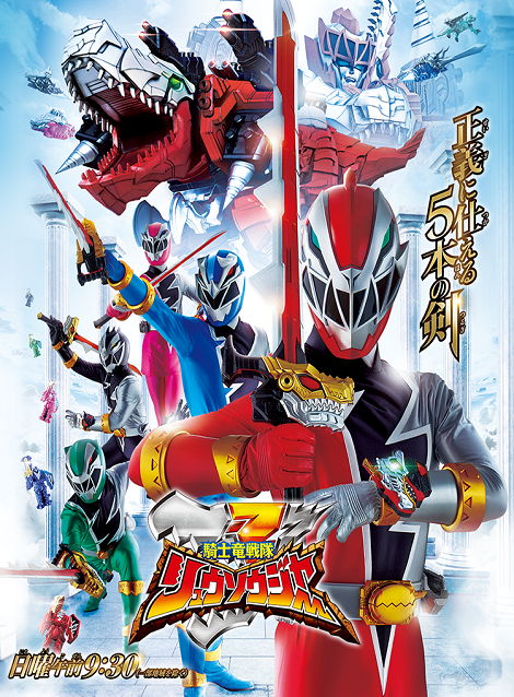 [DVD] スーパー戦隊シリーズ 騎士竜戦隊リュウソウジャー【完全版】(初回生産限定版)