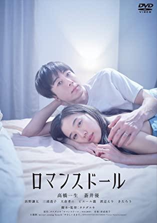 [DVD] ロマンスドール
