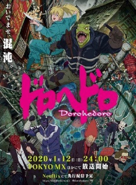 [DVD] ドロヘドロ【完全版】(初回生産限定版)