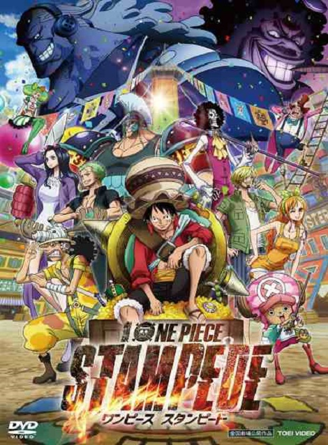 [DVD] 劇場版 ONE PIECE STAMPEDE ワンピース スタンピード