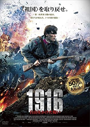 [DVD] 1916 自由をかけた戦い